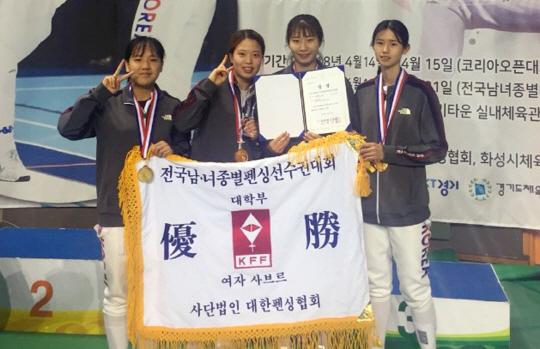 호남대학교 펜싱부, 종별선수권 여자사브르 단체전 우승