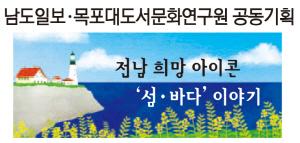 전남 희망 아이콘 '섬·바다' 이야기 = <22> 소금과 섬[남도일보 2021.6.20.]-최성환 교수