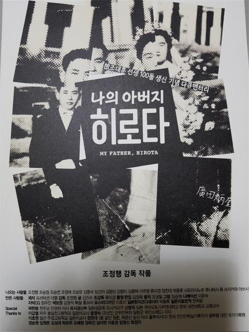 故 조대훈 선생 100돌 기념 다큐멘터리 '나의 아버지, 히로타'